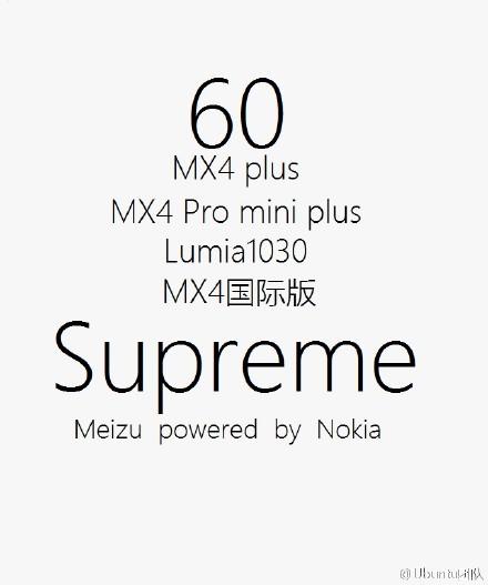 meizu-supreme